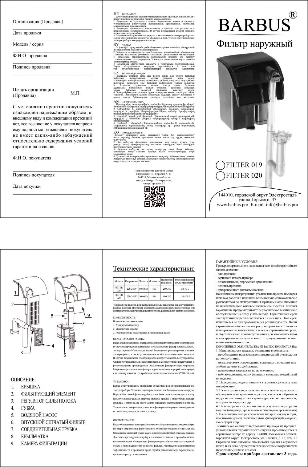 Фильтр наружный КАСКАД (400л/ч ; 8 Ватт ) WP- 606H    - 1